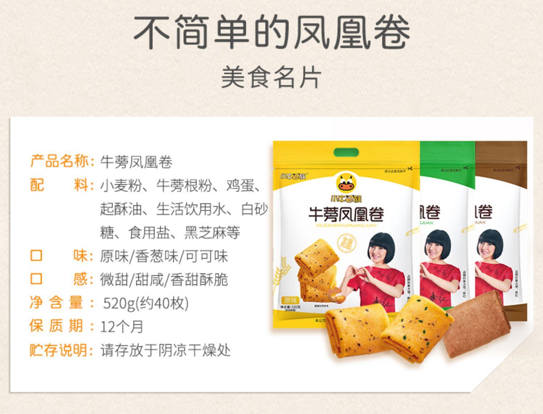 【第二件11.8元】牛蒡凤凰卷鸡蛋卷40包