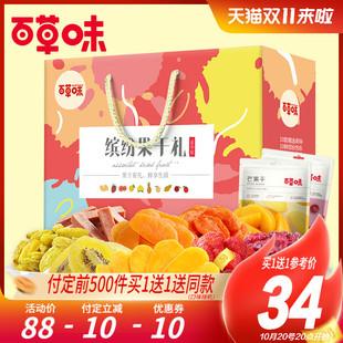 【双11预售】百草味缤纷水果干礼1388g大礼包芒果蜜饯零食礼盒
