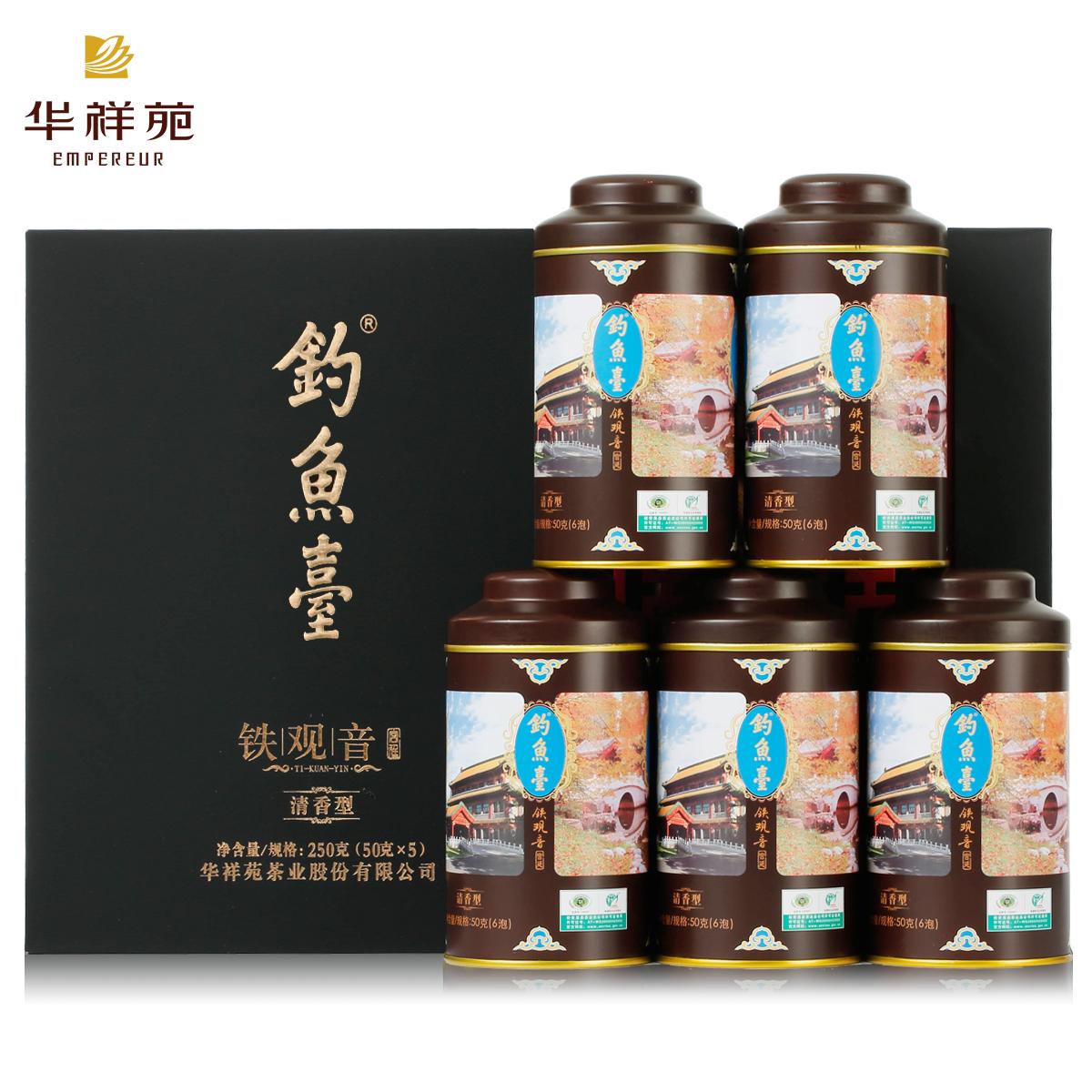 华祥苑茶叶 特级钓鱼台宫廷铁观音清香型高档茶叶礼盒装2018新茶