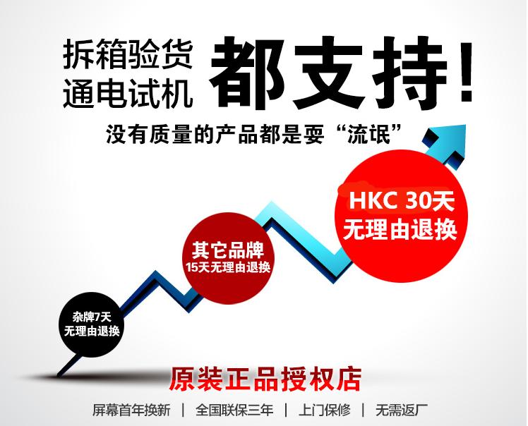 HKC/惠科 H32DB3300/320/32寸平板蓝光智能LED液晶电视特价包邮