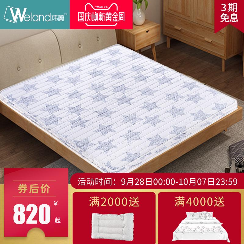 玮兰椰棕床垫经济型小孩儿童棕榈床垫老人1.5米3e椰棕硬棕垫薄款