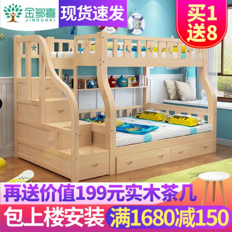 金多喜 儿童床高低床上下床双层床子母床上下铺母子床男孩女孩床