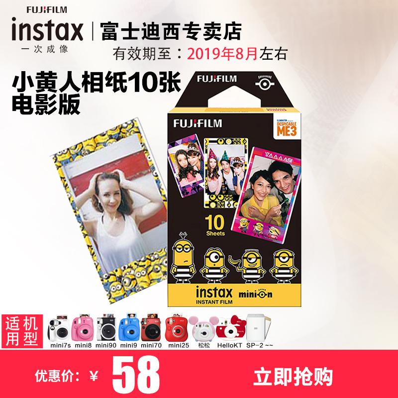 Fujifilm-富士拍立得相纸 卡通小黄人 白边 照片口袋打印机相纸