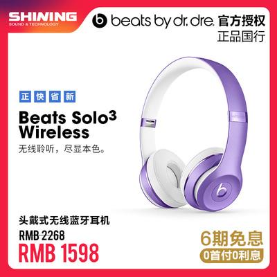 Beats Solo3 Wireless Ultra Violet紫色无线蓝牙头戴式耳机耳麦