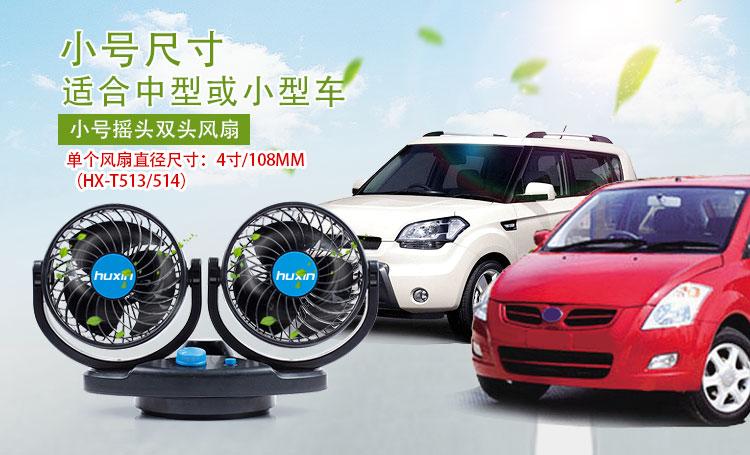 电动汽车用12v轿车车载风扇 24v无叶电风扇卡车货车静音大风力