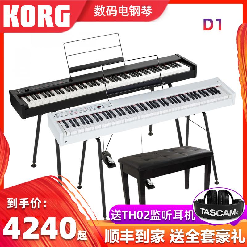 KORG科音电钢琴D1紧凑型便携数码钢琴日产RH3琴键舞台卧室电钢琴 -