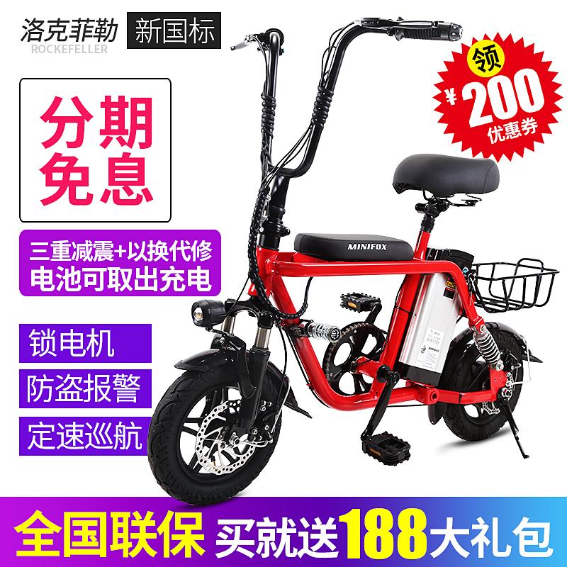 洛克菲勒亲子电动车迷你折叠式电动自行车女性母子小型代步锂电车