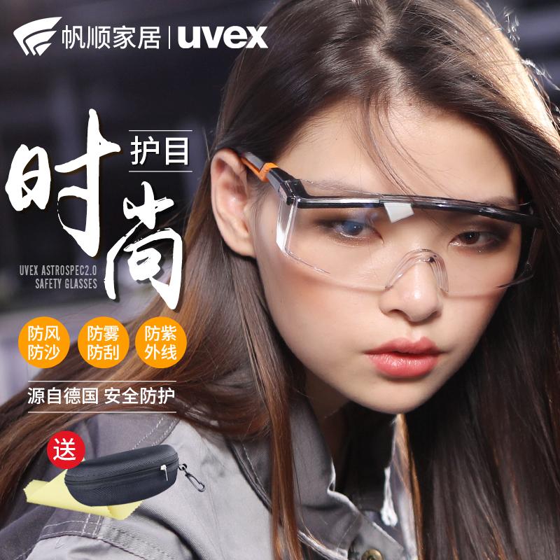 UVEX护目镜防风防沙防尘骑行夜间摩托电动骑车挡风灰尘防护眼镜男