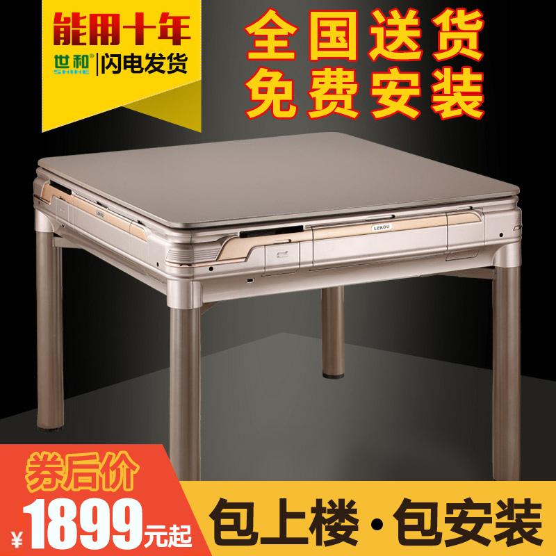 包送货包安装世和静音家用麻将机全自动折叠餐桌两用麻将机麻将桌