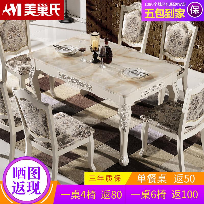欧式餐桌椅组合 天然大理石实木餐台 法式家用餐厅6人长方形饭桌