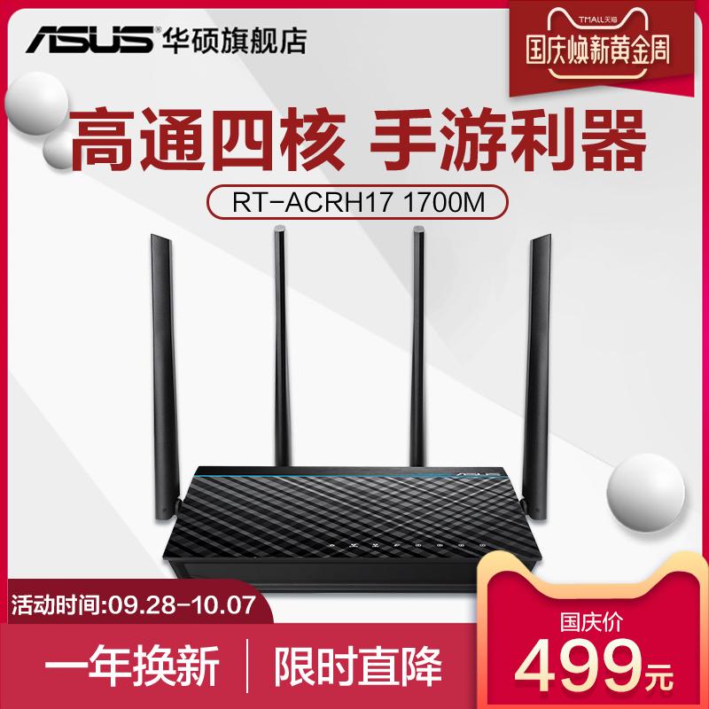 华硕RT-ACRH17双频AC1700M千兆无线路由器WIFI家用高速200M光纤5G