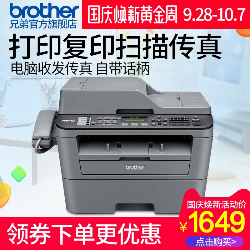 兄弟旗舰店MFC-7380黑白激光多功能打印机复印扫描传真机一体机A4办公家用
