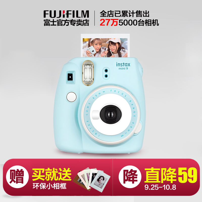 Fujifilm-富士相机 instax mini9 套餐含拍立得相纸 mini8升级款