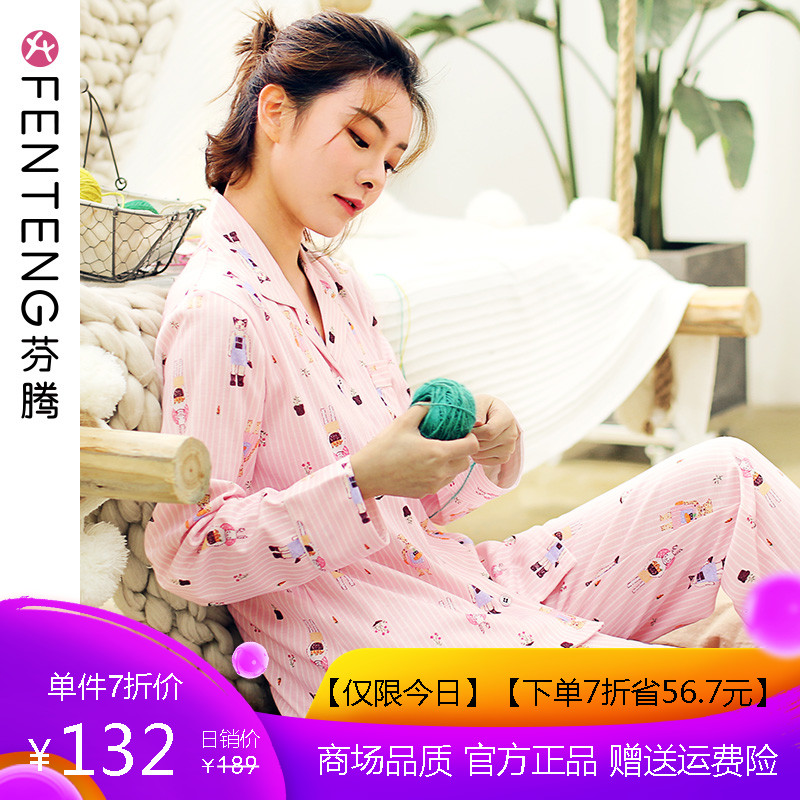 Fentan2019 spring new pajamas women's cotton long-sleeved cardigan cute knit cotton home service women's autumn suit
