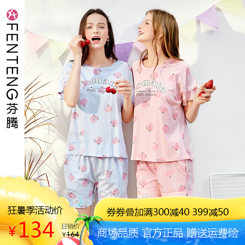 Fen Teng summer pajamas women short-sleeved shorts cotton thin section hedging sweet fresh cotton suit girl home service
