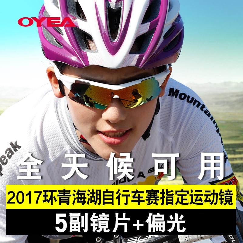 oyea欧野运动骑行眼镜 偏光太阳镜男女防风沙户外骑行换片防风镜