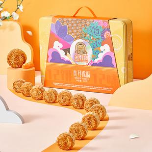 金轩宝月饼礼盒装广式双蛋黄莲蓉多口味豆沙中秋节送礼品糕点特产