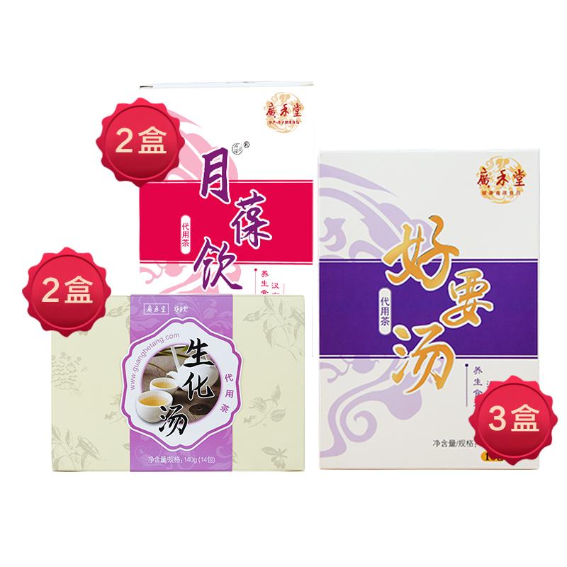 广禾堂月子套餐 基础调养小产调理人流补品小月子补品产妇营养汤