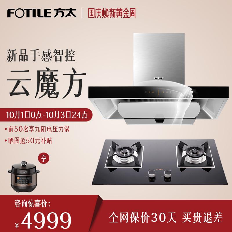 新品上市方太EMD9T+HC78BE欧式抽油烟机套餐顶吸式燃气灶烟灶套装
