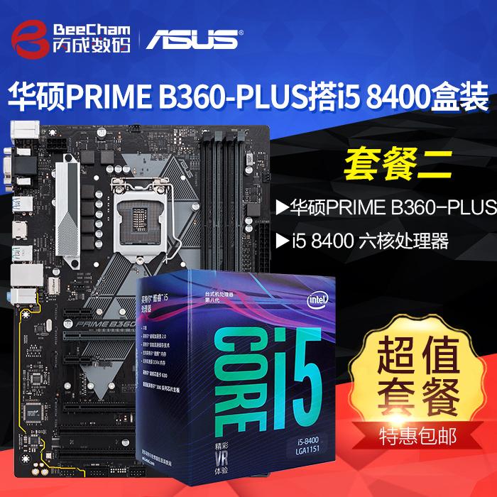 Intel-英特尔 CPU主板套装I5-8400盒装六核处理器华硕B360m套装