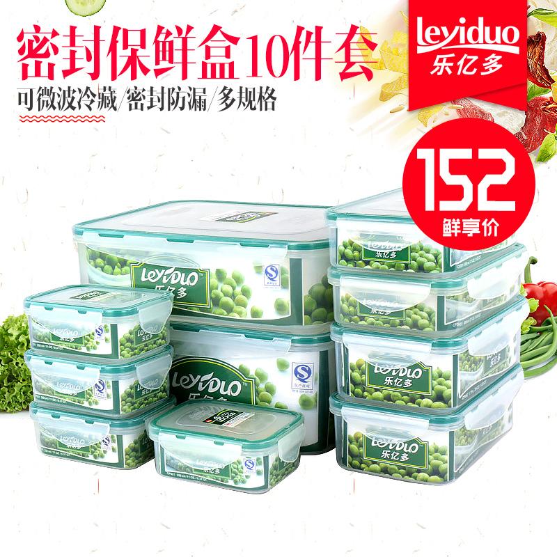 乐亿多保鲜盒 塑料密封盒便当盒微波炉饭盒 冰箱保鲜盒套装十件套