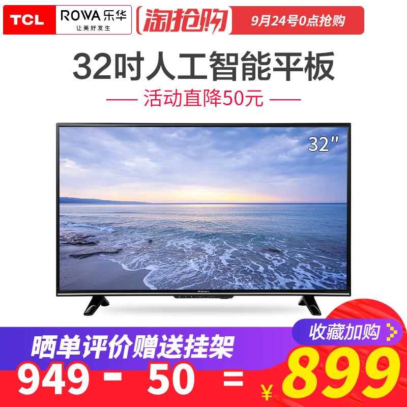 TCL旗下Rowa-乐华 32S560 32英寸安卓人工智能LED液晶网络电视