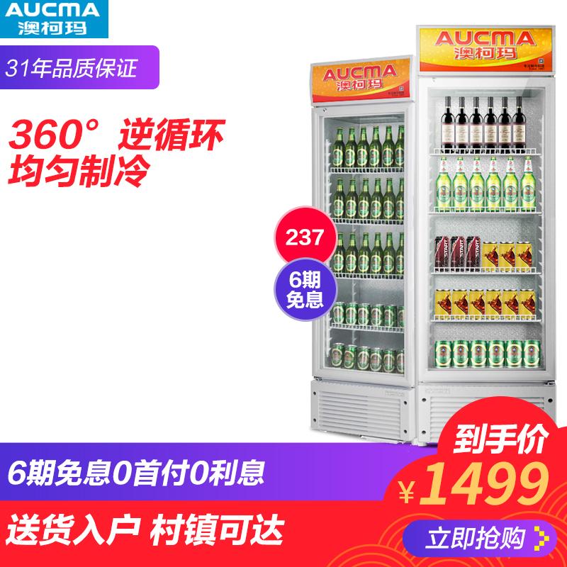 Aucma-澳柯玛 SC-237商用立式展示柜 冷藏柜 饮料啤酒储藏保鲜柜