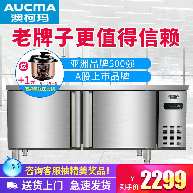 澳柯玛冷藏工作台商用冰柜厨房冷冻保鲜冰箱不锈钢奶茶饭店操作台
