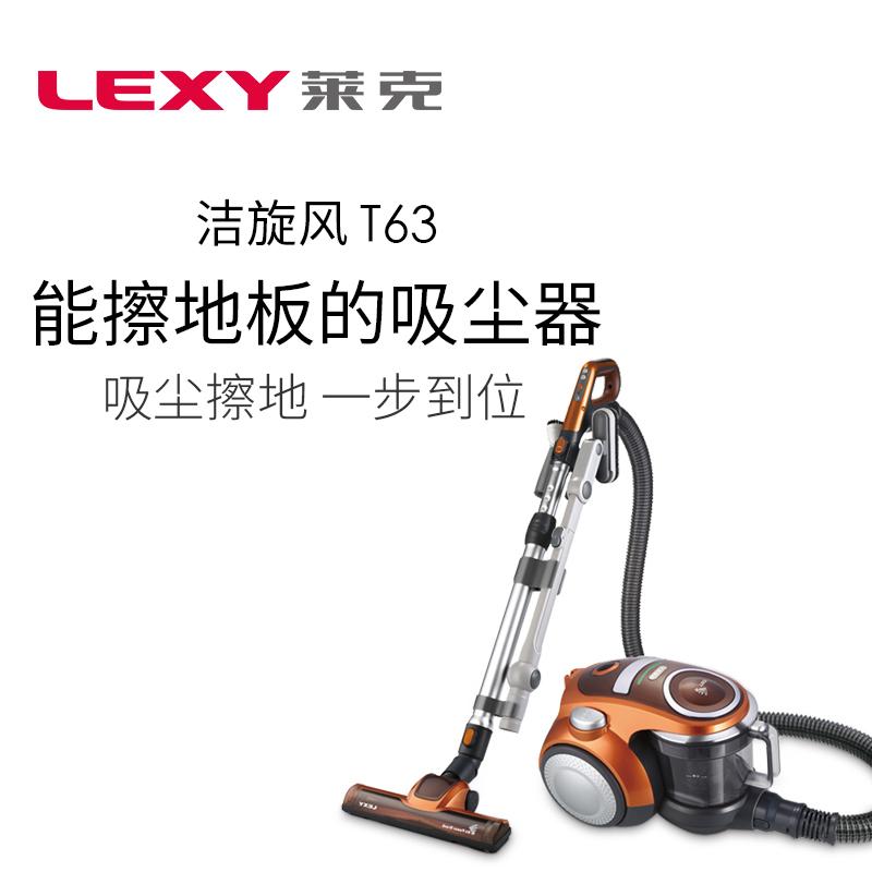 莱克吸尘器T3519-3家用静音洁旋风强力小型卧式擦地除螨吸尘器T63