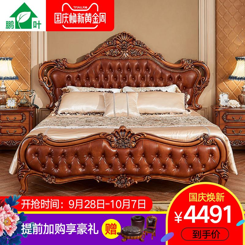 鹏叶家具 欧式实木床雕花婚床新卧室家具美式真皮床2-2.2米 A08