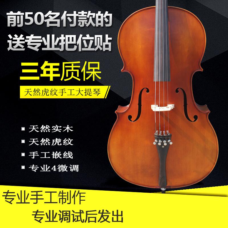 雅詩手工大提琴 成人演奏大提琴 初學者大提琴 虎紋考試大提琴