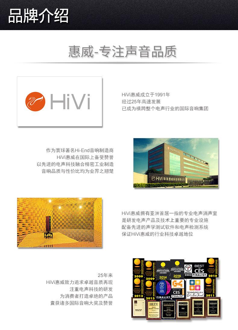 品音堂数码专营店_Hivi/惠威品牌产品评情图