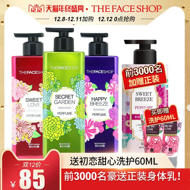0点开始,The Face Shop 菲诗小铺 香水沐浴露500ml*3瓶 送400ml身体乳60元包邮(需领券)