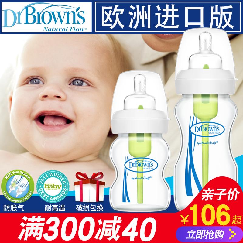 布朗博士奶瓶新生儿玻璃套装宽口径宝宝防胀气初生婴儿用品带防摔
