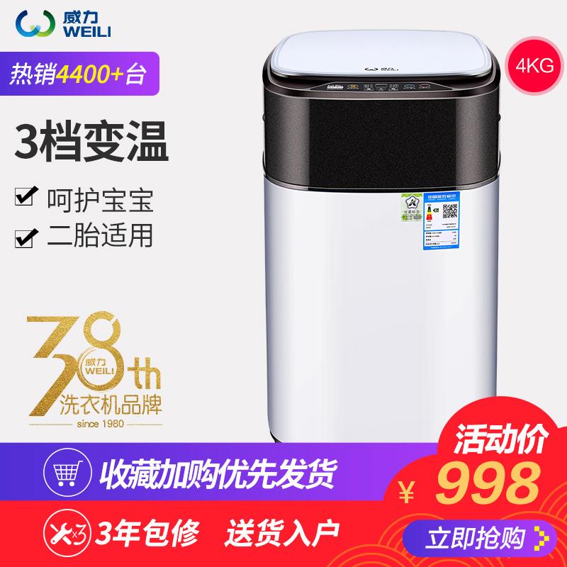 威力4kg公斤婴儿童高温蒸煮迷你洗衣机全自动小型XQB40-1432YJA