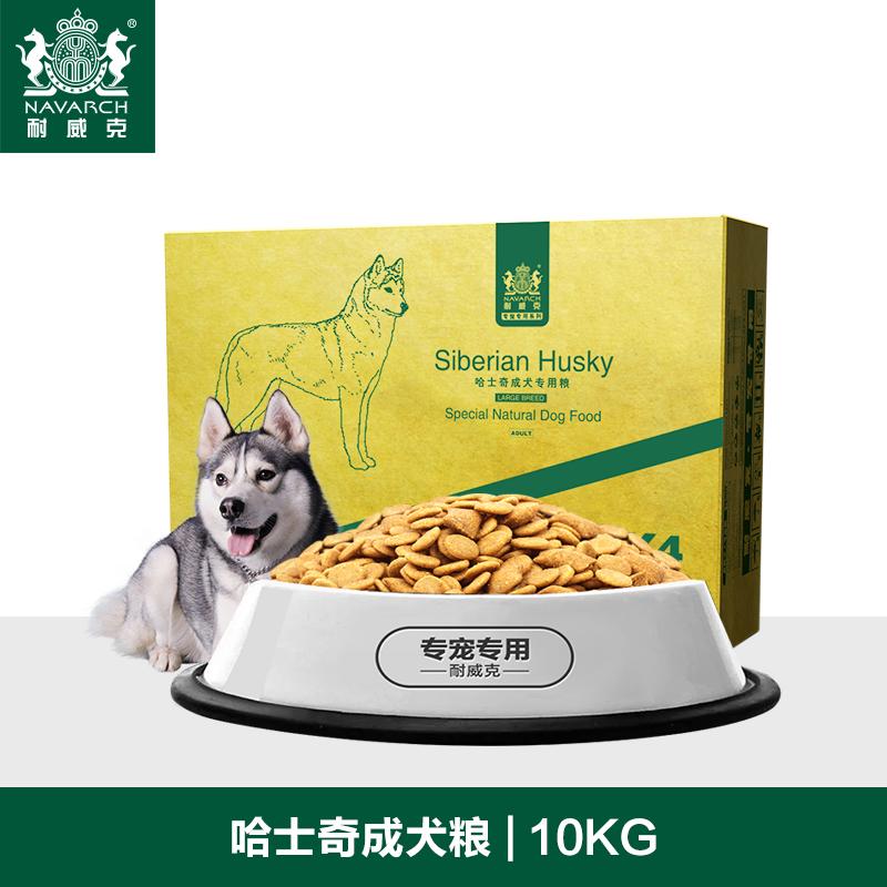 耐威克哈士奇成犬专用10kg20斤15个月以上中大型犬适用天然狗粮