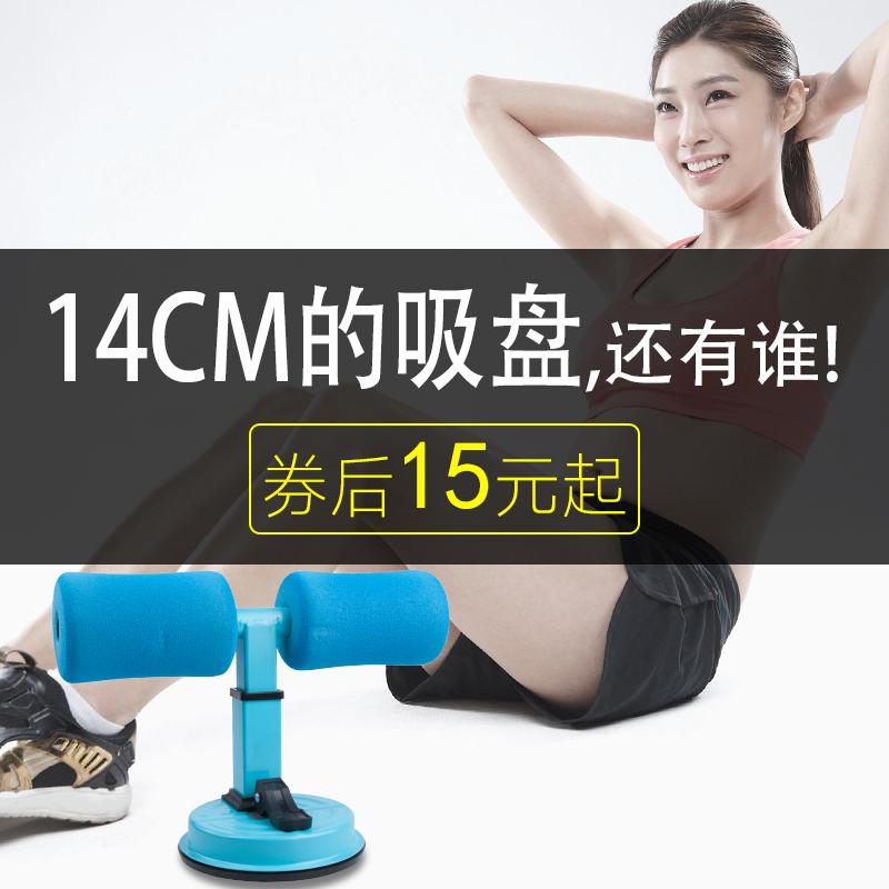 仰卧起坐辅助器多功能男女吸盘式减腰腹卷收腹机健身器材懒人家用