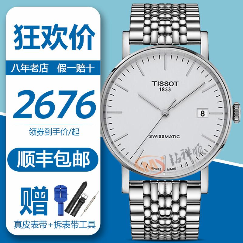 0首付分期瑞士天梭魅时系列 钢带自动机械男表T109.407.11.031.00