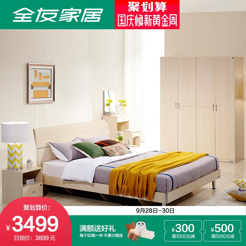 全友家居家私卧室五件套双人床+床头柜*2+五门衣柜+床垫 106302