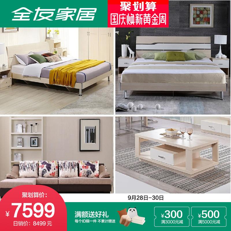 全友家居成套卧室客厅家具组合卧室四件套+客厅沙发+茶几+电视柜