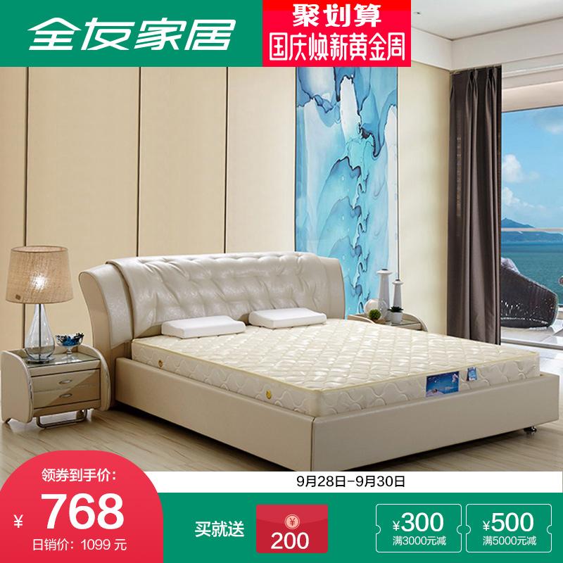 全友家私席梦思弹簧床垫1.5米1.8米双人床经济型两用床垫105001