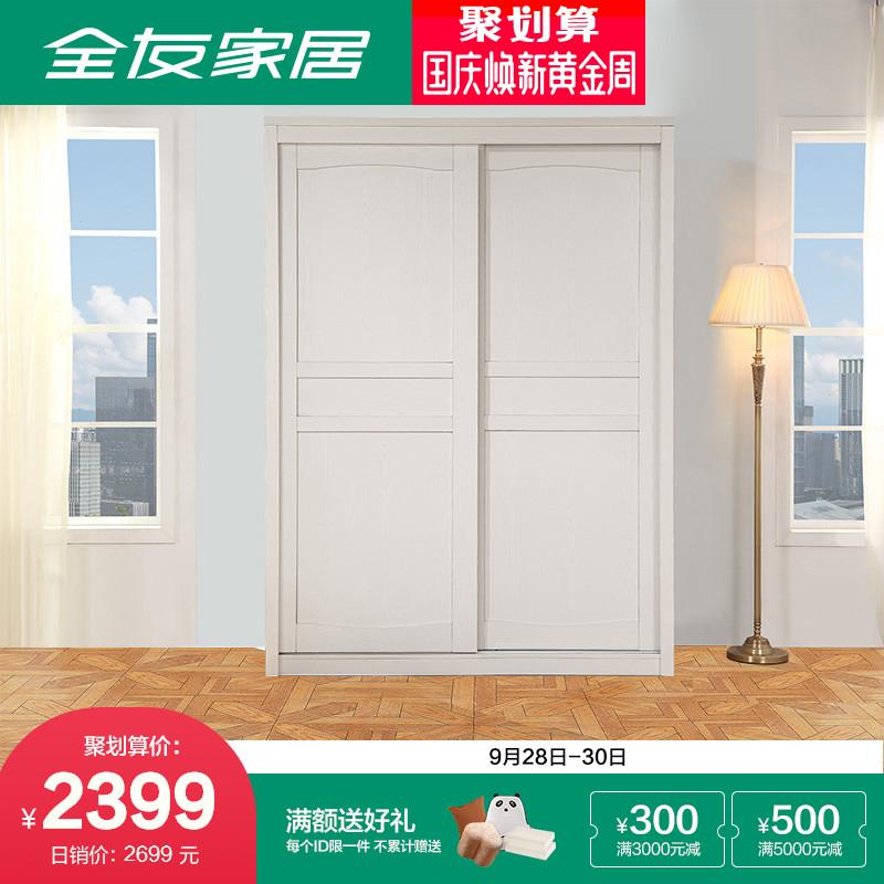 全友家私衣柜简约美式经济环保推拉门衣柜二门储物衣橱122006