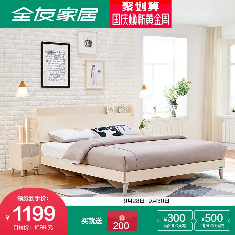全友家居北欧床家具双人床1.5米1.8米床主卧板式床高箱床106306