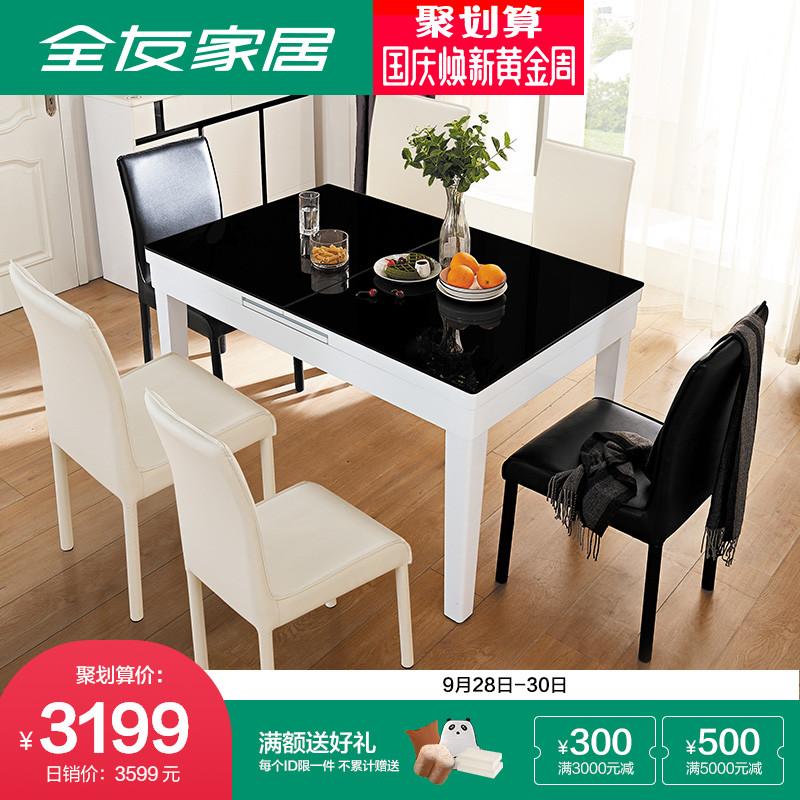 全友家私餐桌椅组合简约现代餐厅家具钢化玻璃伸缩餐桌120705