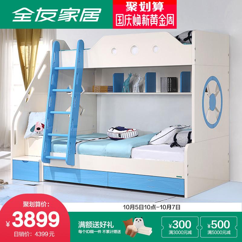 全友家私高低床上下床双层床现代简约青少年床子母床组合床121303