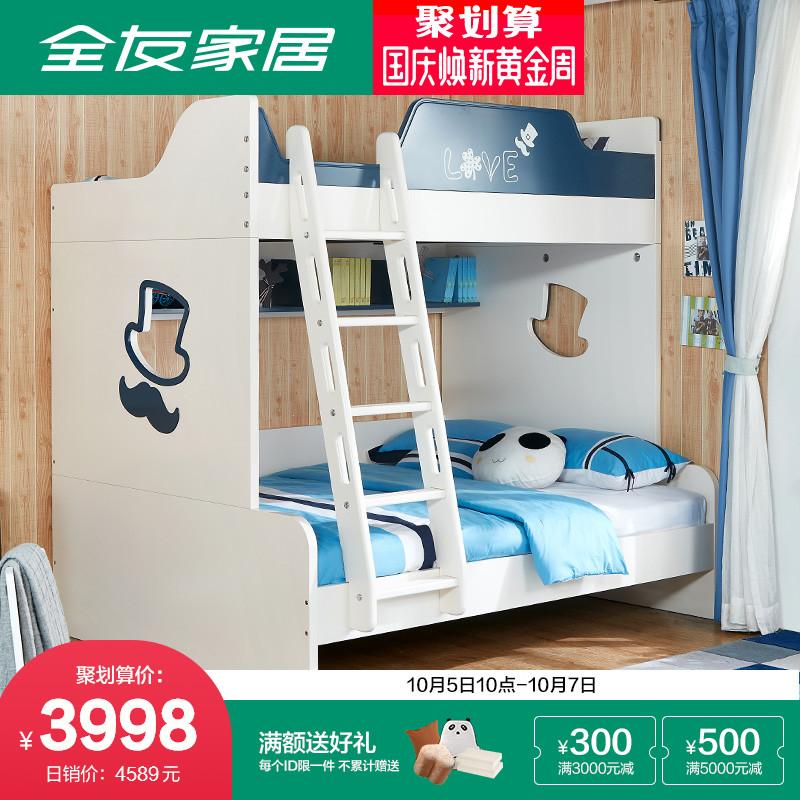 全友家居青少年现代时尚子母床双层床上下床多功能省空间121312
