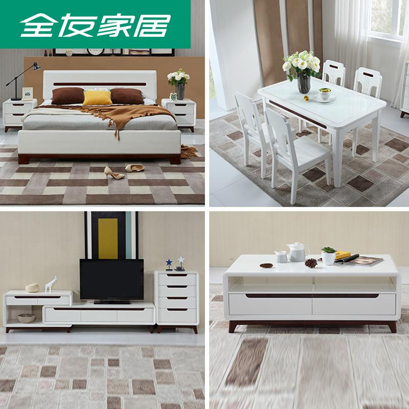 全友家居北欧客餐厅一室两厅家具组合套装双人床茶几电视柜121802