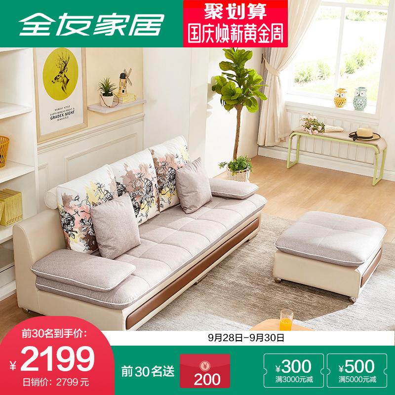 全友家私沙发小户型皮布艺沙发组合现代简约客厅三人沙发102193