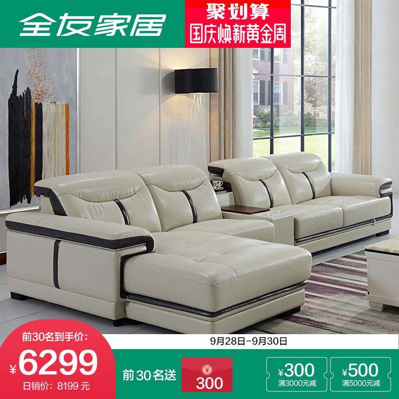 全友家居真皮沙发头层牛皮现代简约欧式沙发组合客厅奢华102167