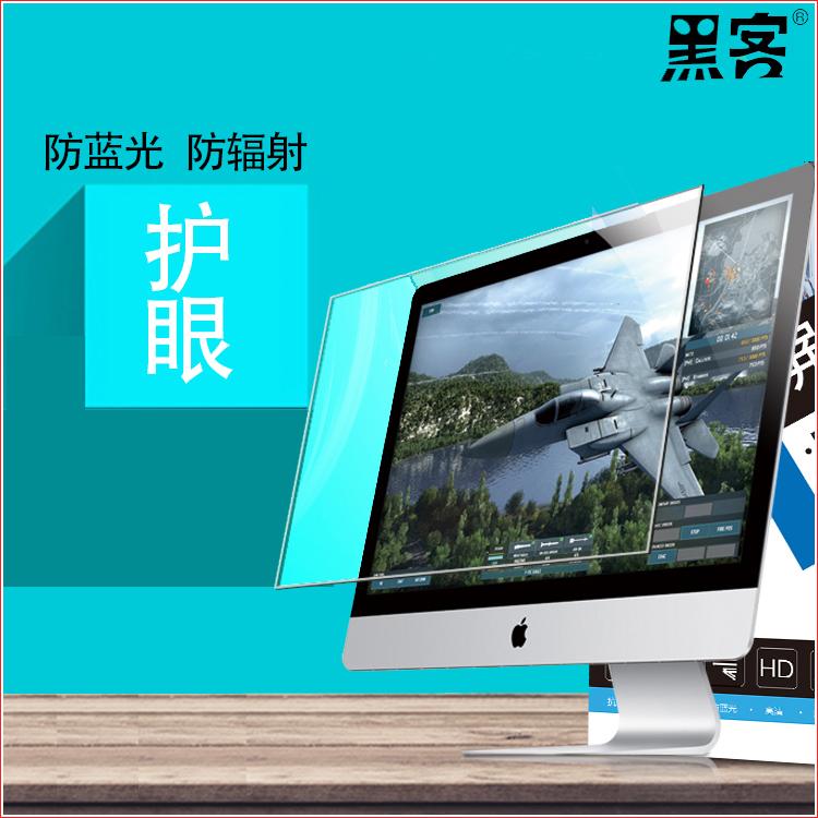 防辐射笔记本保护膜台式机电脑屏幕膜液晶显示器膜防蓝光21.51924